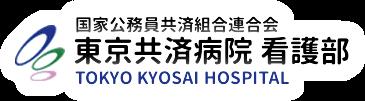 国家公務員共済組合連合会 東京共済病院 看護部