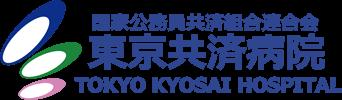 国家公務員共済組合連合会 東京共済病院